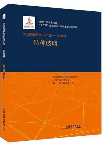 """""""十二五""""国家重点出版物出版规划项目:中国战略性新兴产业——新材料(特种玻璃)"""