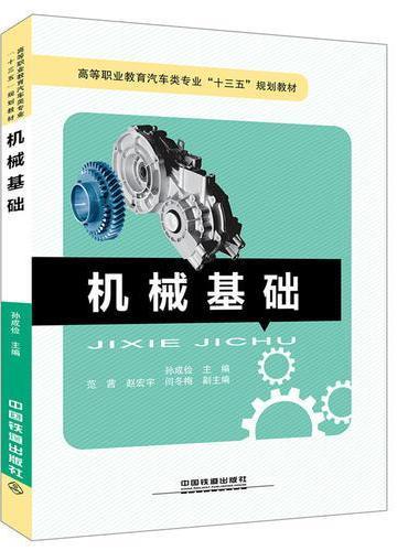 """高等职业教育汽车类专业""""十三五""""规划教材:机械基础"""