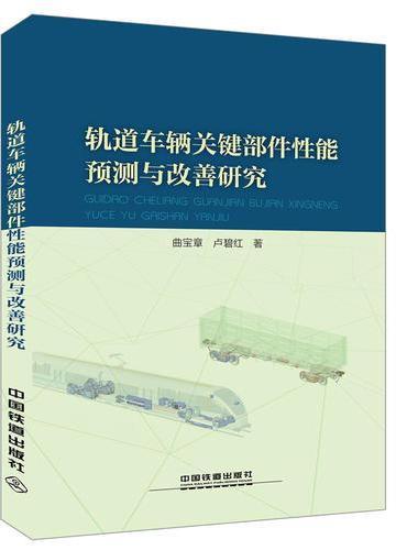 轨道车辆关键部件性能预测与改善研究
