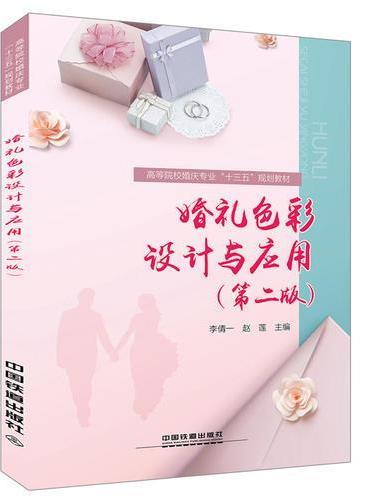 """高等院校婚庆专业""""十三五""""规划教材:婚礼色彩设计与应用第二版)"""