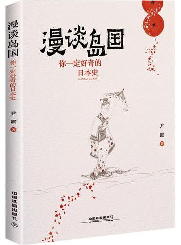 漫谈岛国——你一定好奇的日本史