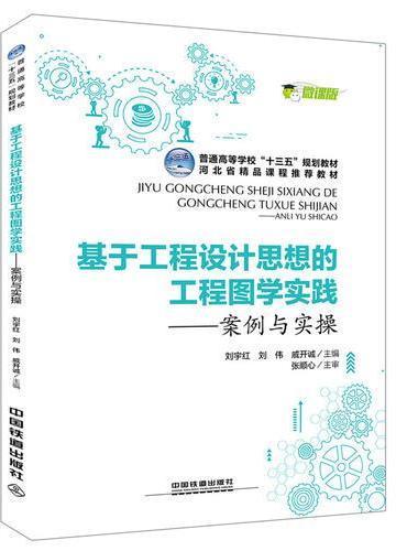 """普通高等学校""""十三五""""规划教材,河北省精品课程推荐教材:基于工程设计思想的工程图学实践--案例与实操"""