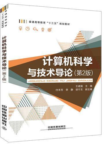"""普通高等教育""""十三五""""规划教材:计算机科学与技术导论(第2版)"""