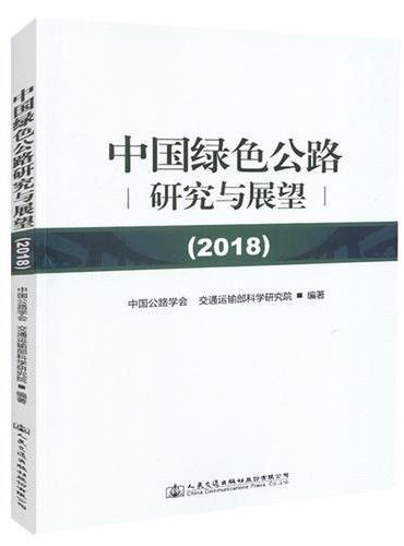 中国绿色公路研究与展望(2018)