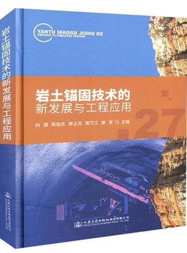 岩土锚固技术的新发展与工程应用