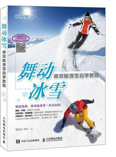 舞动冰雪 单双板滑雪自学教程