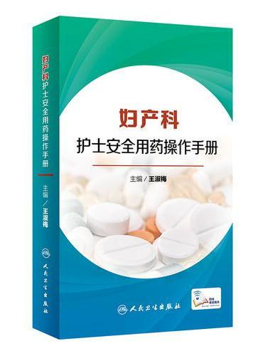 妇产科护士安全用药操作手册(配增值)