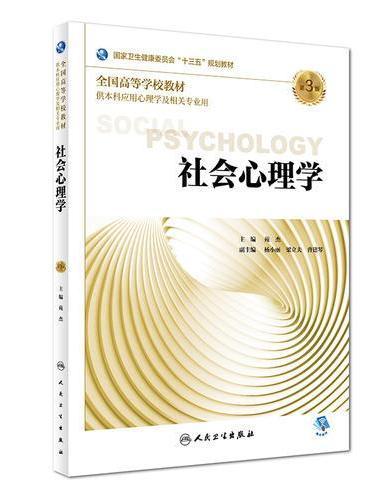 社会心理学(第 3 版/本科心理/配增值)