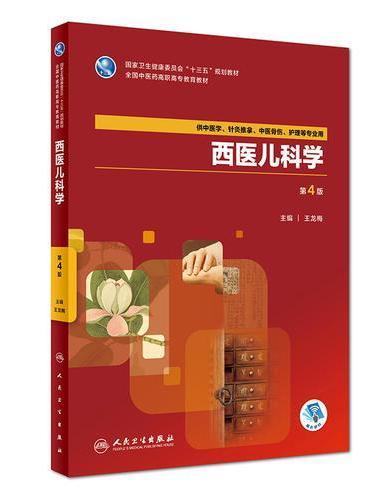 西医儿科学(第4版/高职中医基础课/配增值)