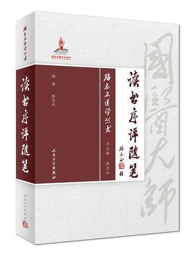 路志正医学丛书——读书序评随笔