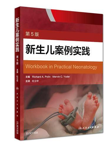 新生儿案例实践(翻译版)
