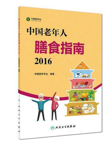 中国老年人膳食指南(2016)