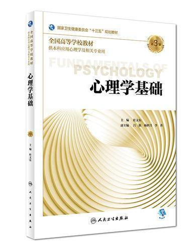 心理学基础(第3版/本科心理/配增值)