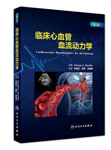 临床心血管血流动力学(翻译版/配增值)