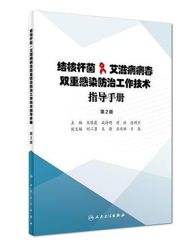结核杆菌/艾滋病病毒双重感染防治工作技术指导手册(第2版)