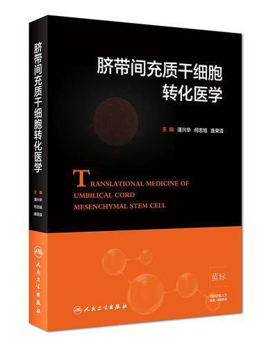 脐带间充质干细胞转化医学(配增值)