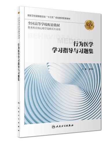 行为医学学习指导与习题集(第2版/本科心理配套)