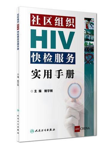 社区组织HIV快检服务实用手册