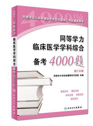 同等学力临床医学学科综合备考4000题(第10版)