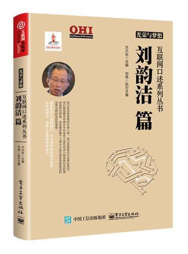 光荣与梦想 互联网口述系列丛书 刘韵洁篇