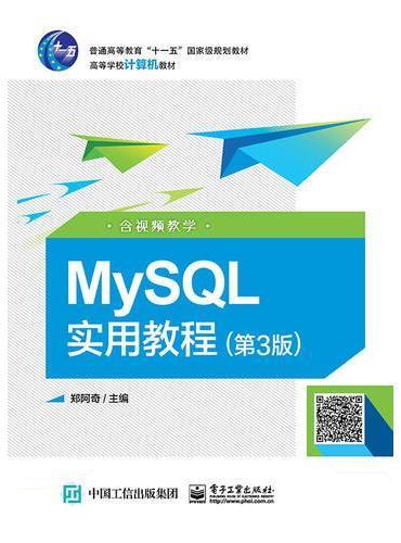 MySQL实用教程(第3版)(含视频教学)
