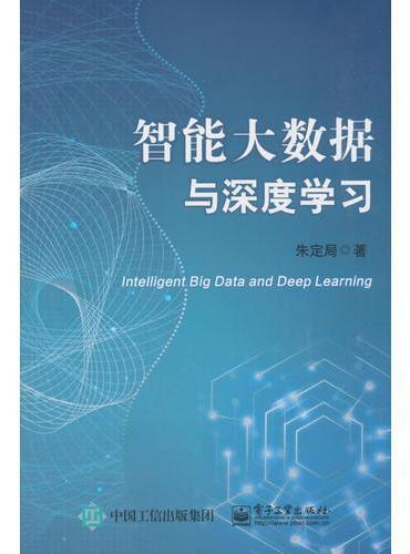 智能大数据与深度学习