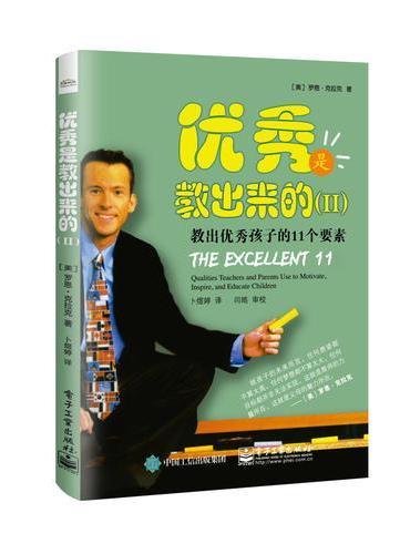 优秀是教出来的(II):教出优秀孩子的11个要素