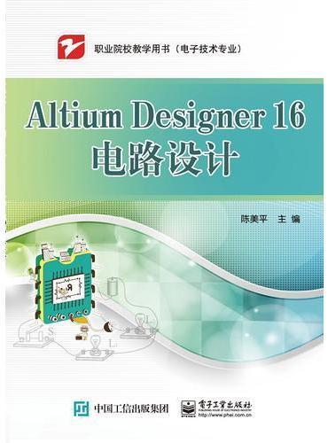 Altium Designer 16电路设计