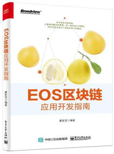 EOS区块链应用开发指南