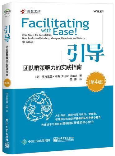 引导:团队群策群力的实践指南(第4版)