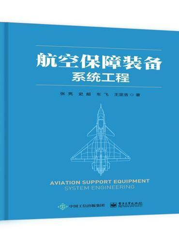 航空保障装备系统工程