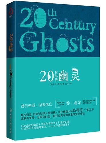 20世纪的幽灵