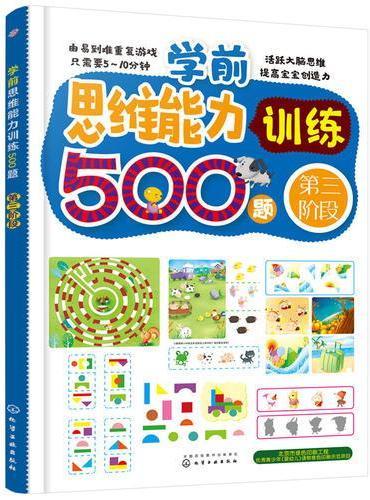 学前思维能力训练500题——第三阶段