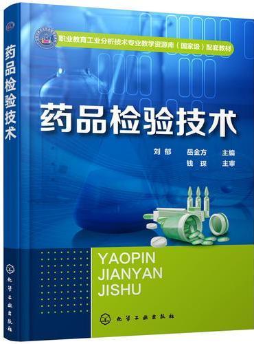 药品检验技术(刘郁)