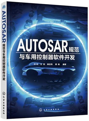 AUTOSAR规范与车用控制器软件开发