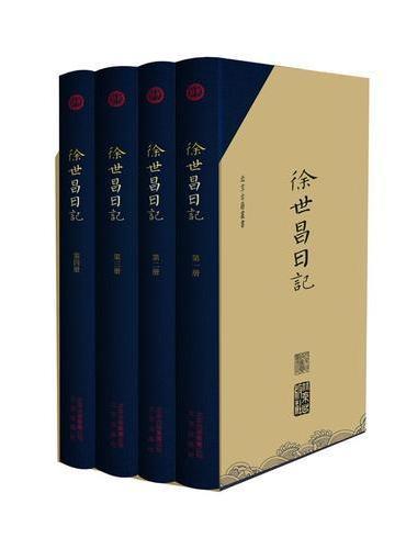 徐世昌日记(套装4册)