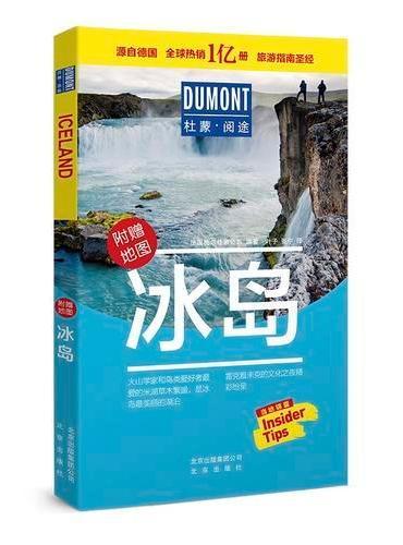 杜蒙阅途DUMONT国际旅游指南系列 冰岛