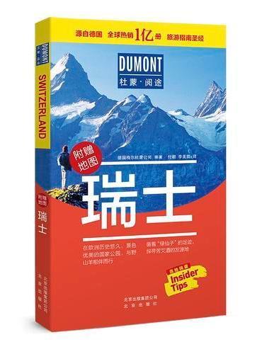 杜蒙阅途DUMONT国际旅游指南系列 瑞士
