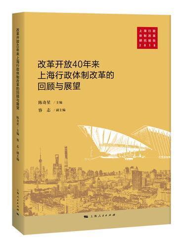 改革开放40年上海行政体制改革的回顾与展望