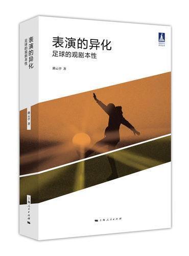 表演的异化:足球的观剧本性(体育文化丛书)