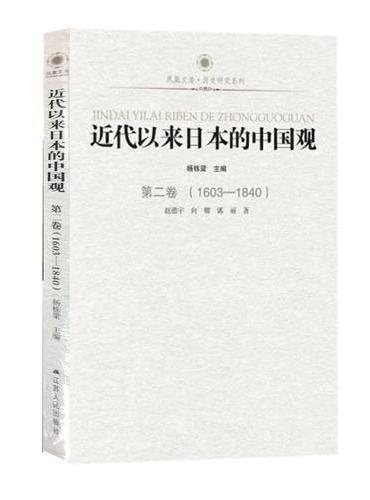 近代以来日本的中国观(1603-1840)