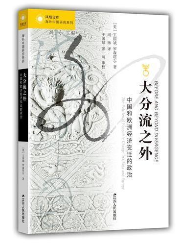 海外中国研究·大分流之外:中国和欧洲经济变迁的政治