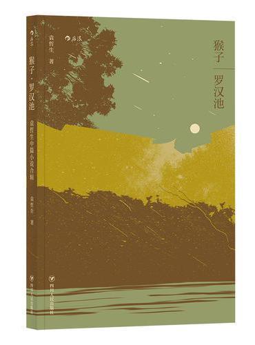 猴子·罗汉池:袁哲生中篇小说合辑