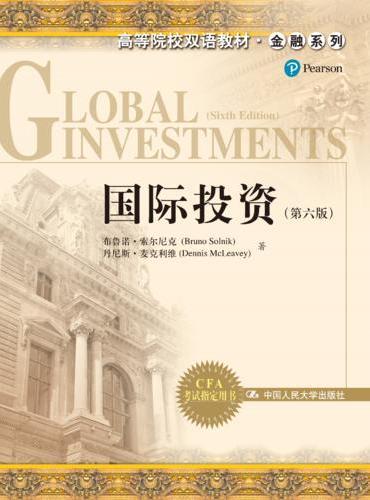 国际投资(第六版)(高等院校双语教材·金融系列)
