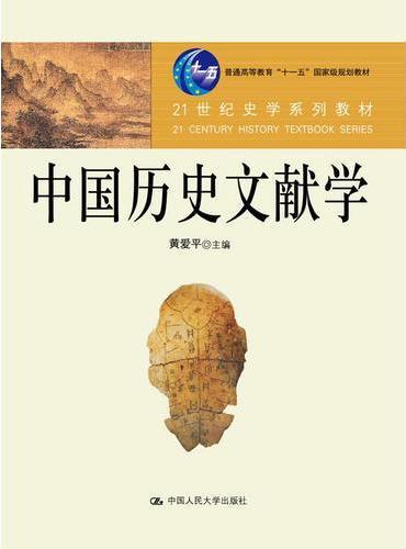 """中国历史文献学(21世纪史学系列教材;""""十一五""""国家级规划教材)"""