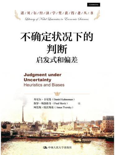 不确定状况下的判断:启发式和偏差(诺贝尔经济学奖获得者丛书)