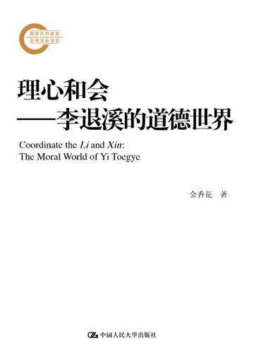 理心和会——李退溪的道德世界(国家社科基金后期资助项目)
