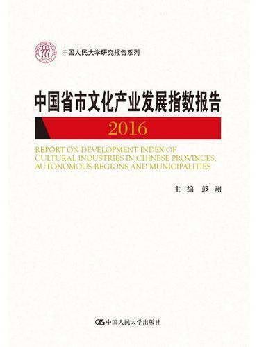 中国省市文化产业发展指数报告2016(中国人民大学研究报告系列)