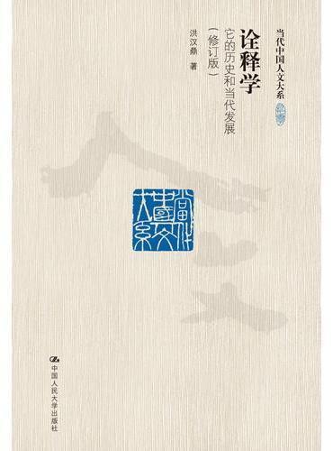 诠释学:它的历史和当代发展(修订版)(当代中国人文大系)