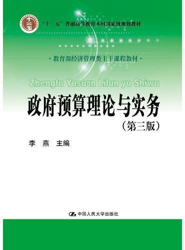 政府预算理论与实务(第三版)(教育部经济管理类主干课程教材)